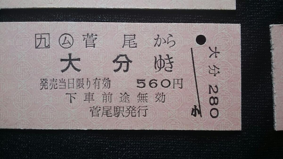 【九】 ム 乗車券。_画像4
