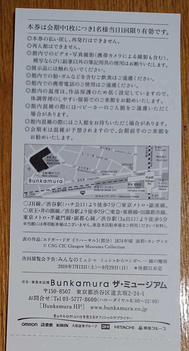 Bunkamuraザ・ミュージアム 印象派への旅~バレル・コレクション★招待券1枚_画像2