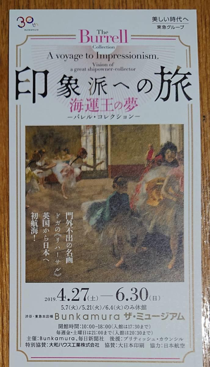 Bunkamuraザ・ミュージアム 印象派への旅~バレル・コレクション★招待券1枚