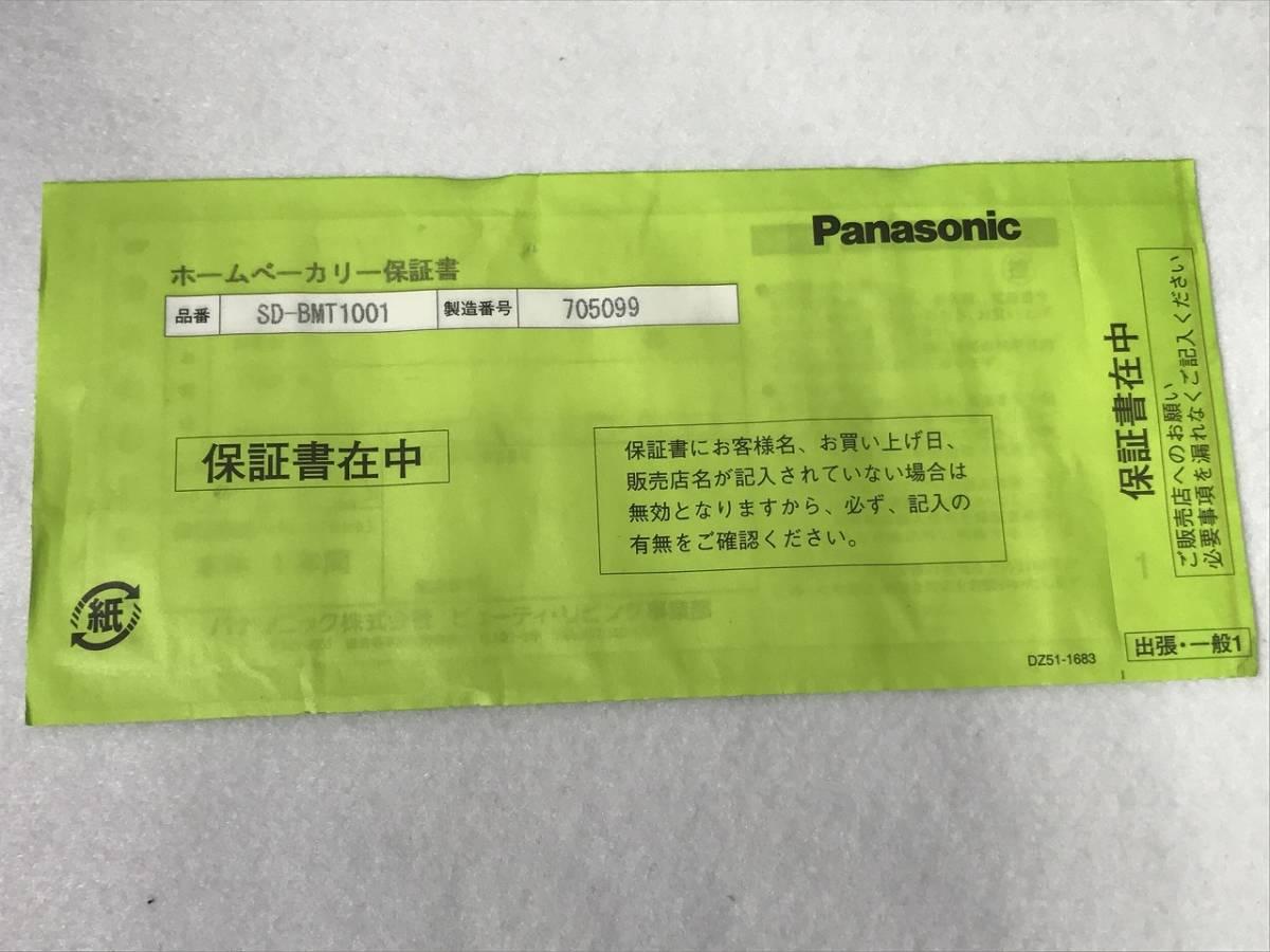 ■未使用品■ioy0440■Panasonic/パナソニック■ホームベーカリー 1斤タイプ■SD-BMT1001-T■2017年製■ブラウン■_画像8