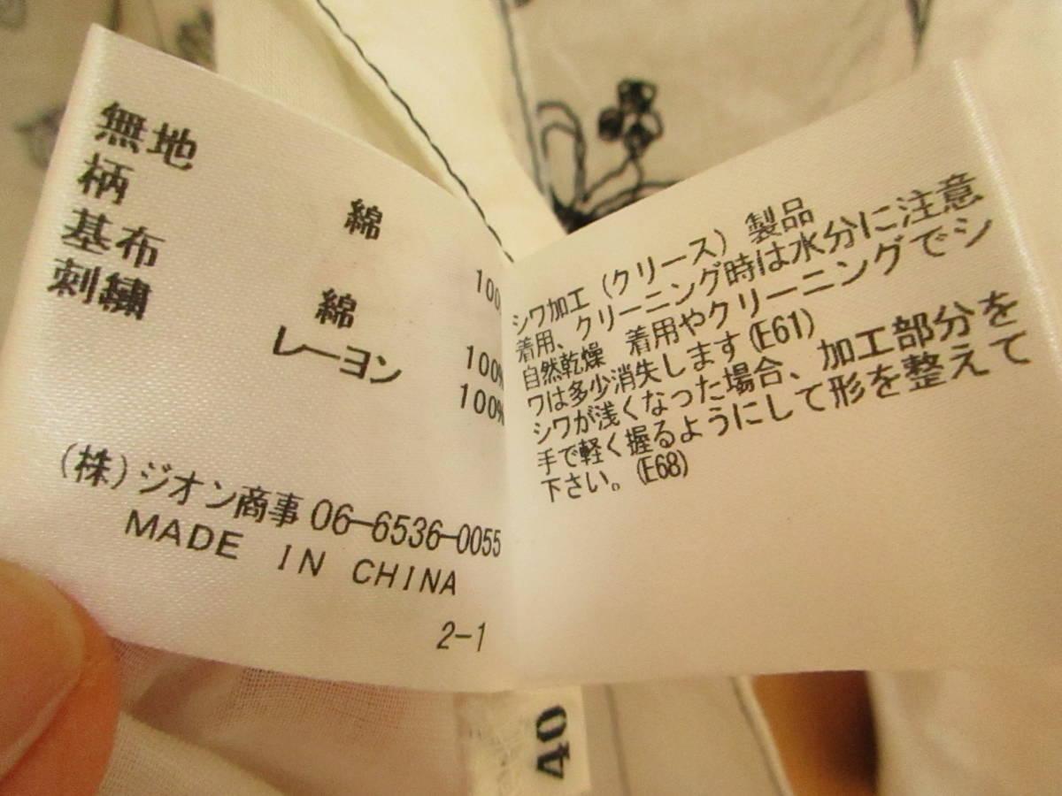 新品同様に綺麗★ジオン商事 Chamois シャミー 刺繍がお洒落です しわ加工 ブラウス ジャケット 日よけ、冷房よけ サイズ40_画像10