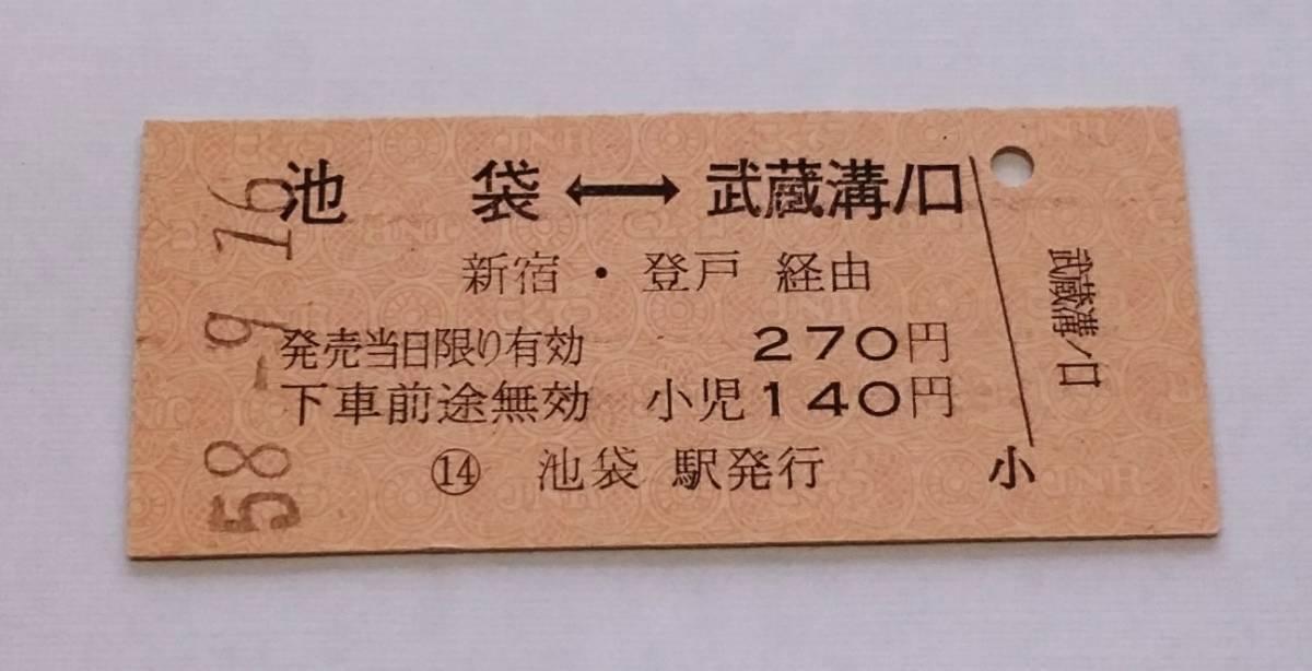 池袋→武蔵溝ノ口 新宿・登戸(小田急線)経由