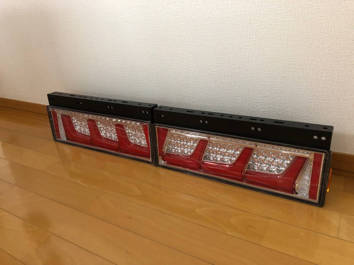数量限定1円!◆トラック テール 3連 シーケンシャル・流れるウィンカー フルLED 左右セット 汎用