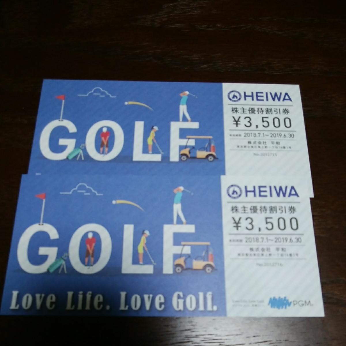 平和株主優待割引券 2枚(¥3500×2)