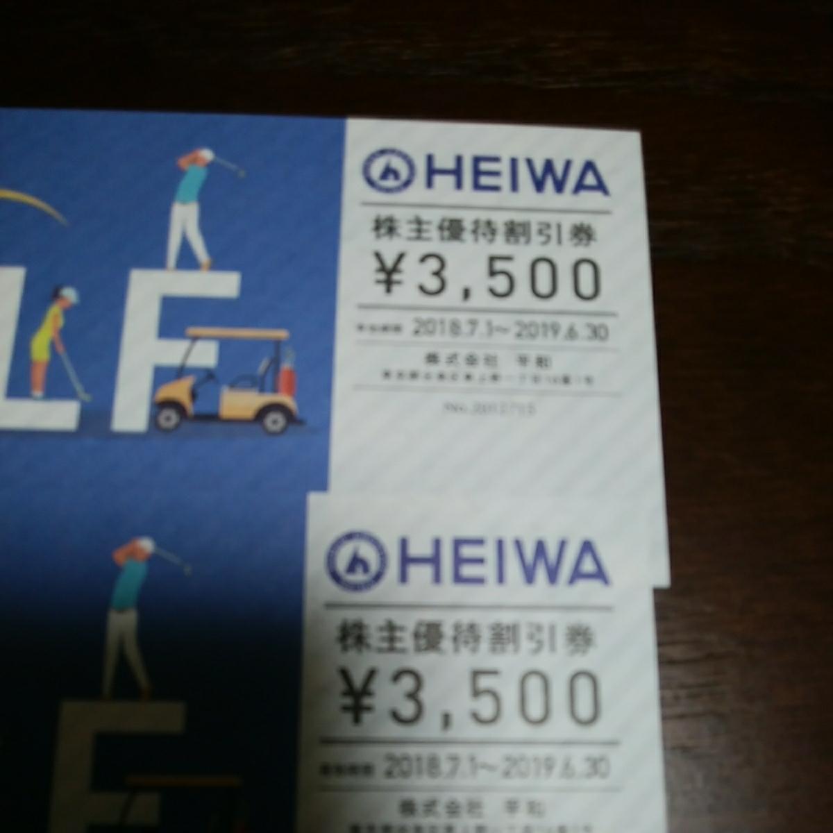 平和株主優待割引券 2枚(¥3500×2)_画像2