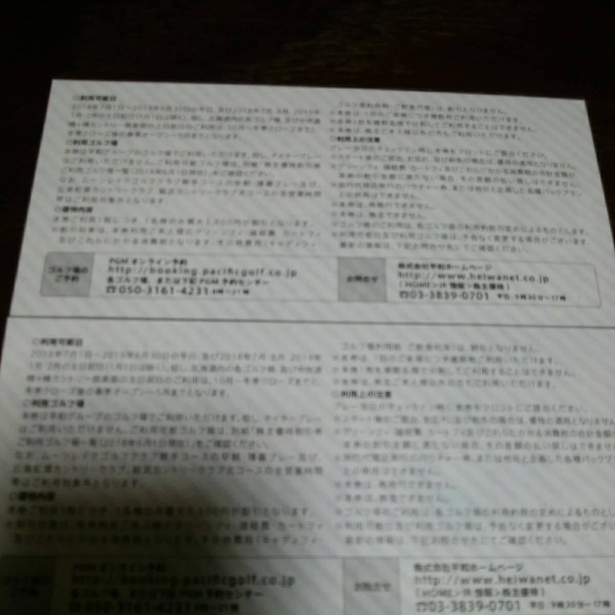 平和株主優待割引券 2枚(¥3500×2)_画像3