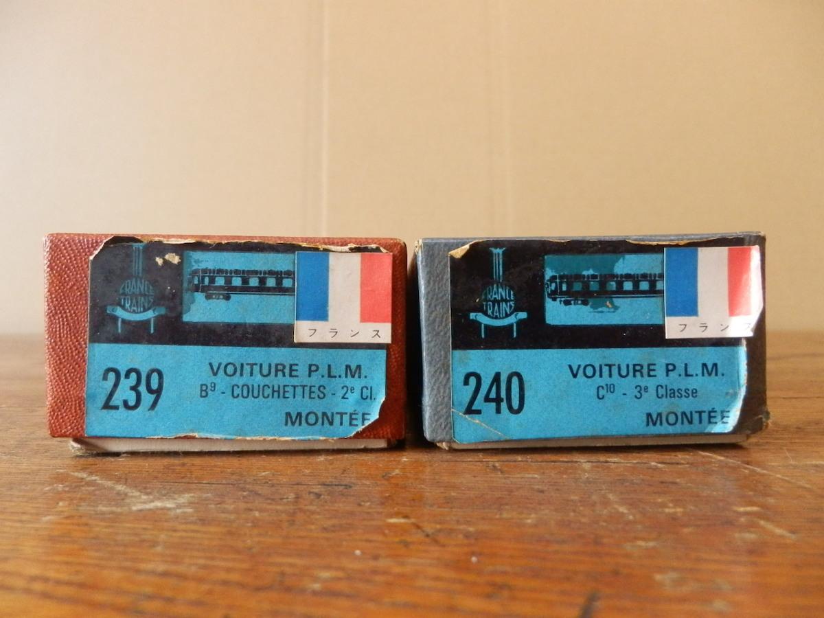 France Trains フランストレイン / HOゲージ 239 240 P.L.M 客車系 まとめて2輌set 中古現状品_画像9