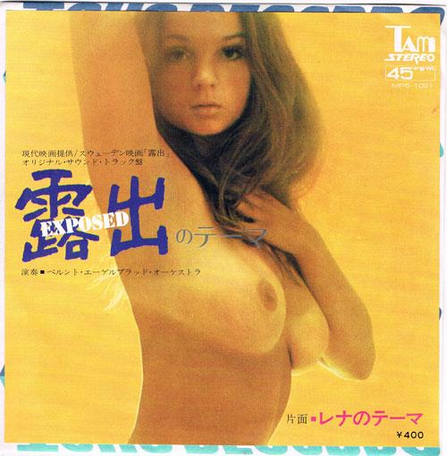 【EP】露出◆クリスチーナ・リンドバーグ◆東宝レコード_画像1