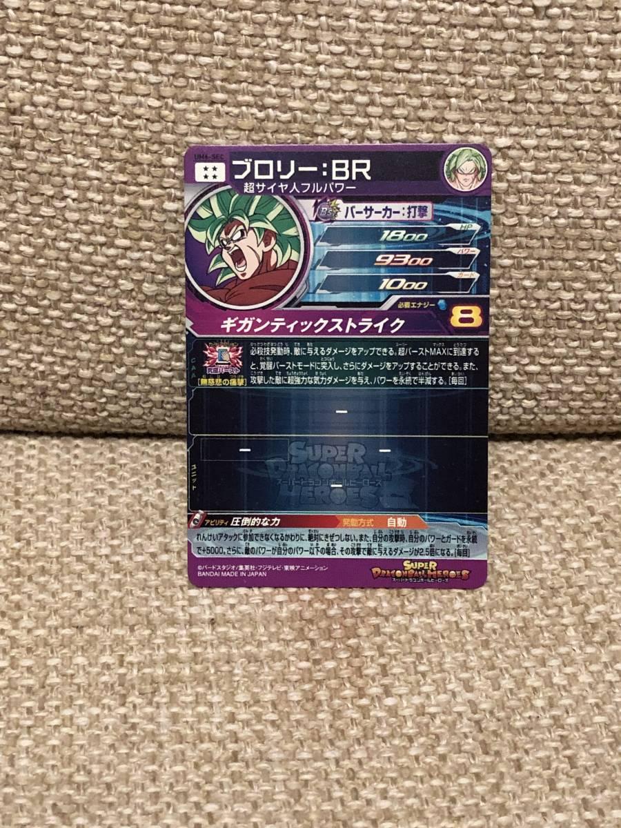 スーパードラゴンボールヒーローズ UM6弾 UM6-SEC ブロリー BR_画像2