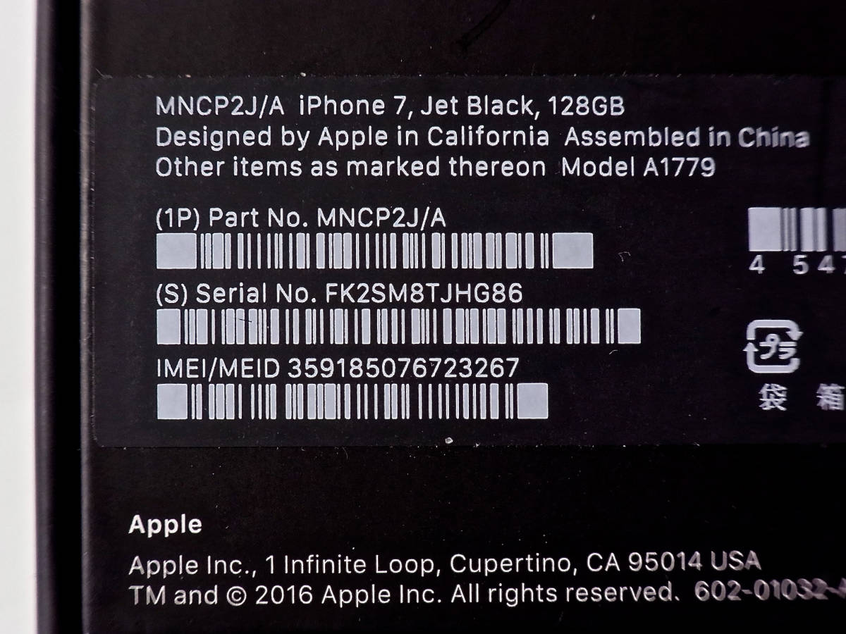 美品!! iPhone7 128GB ジェットブラック SIMフリー/シム ロック解除済み/残債無し! 全国送料無料! 元箱他有り ソフトバンク/ドコモ/au_画像5