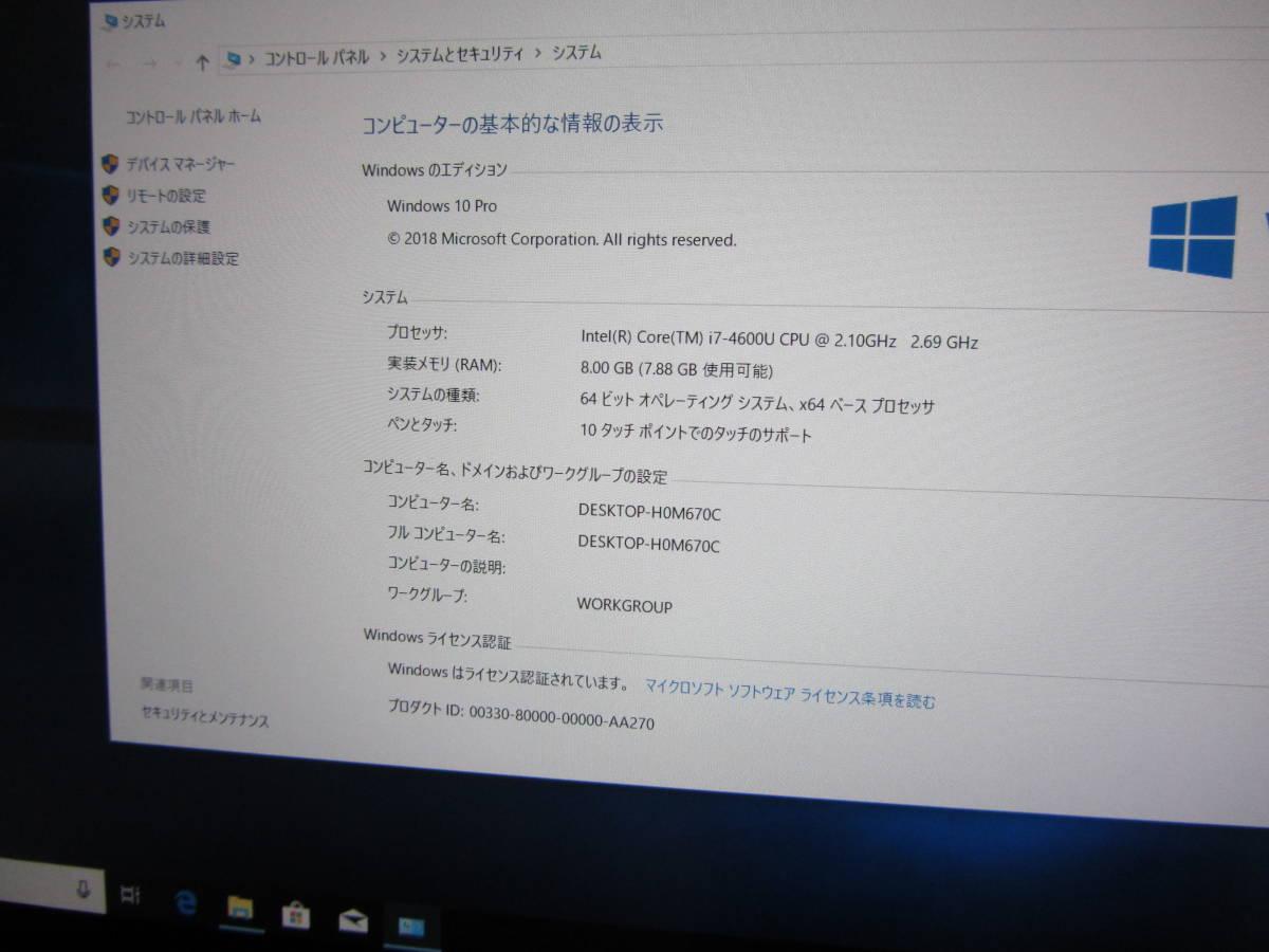 【新品SSD240GB/爆速/OFFICE2013搭載】レノボ X240/Win10/I7-4600U/IPSフルHD/タッチパネル/バックライトKB/メモリ8GB/Lenovo Thinkpad②_画像5