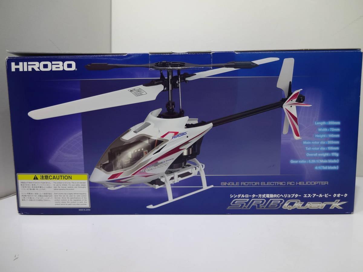 ★ヒロボー  S.R.BクォークSG 送信機付きフルセット 電動RCヘリコプター