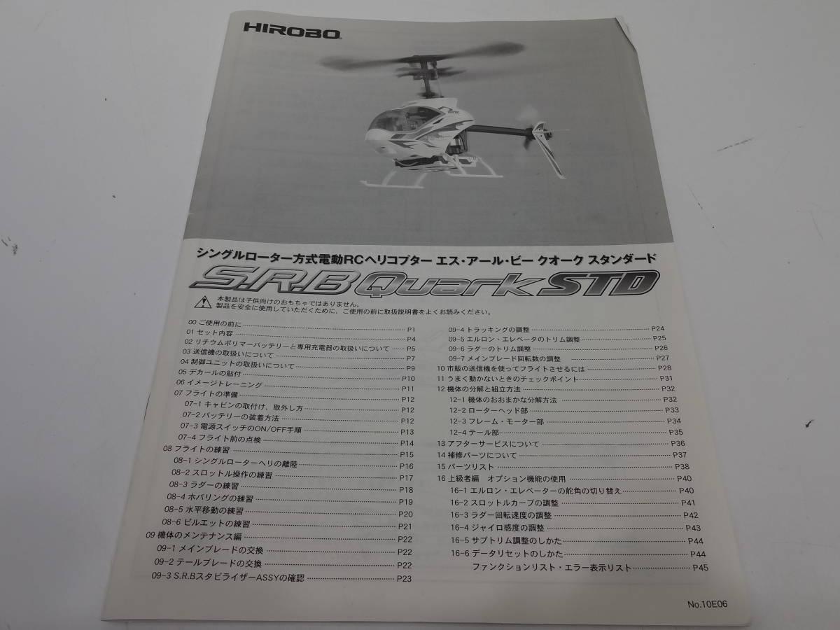 ★ヒロボー  S.R.BクォークSG 送信機付きフルセット 電動RCヘリコプター_画像6