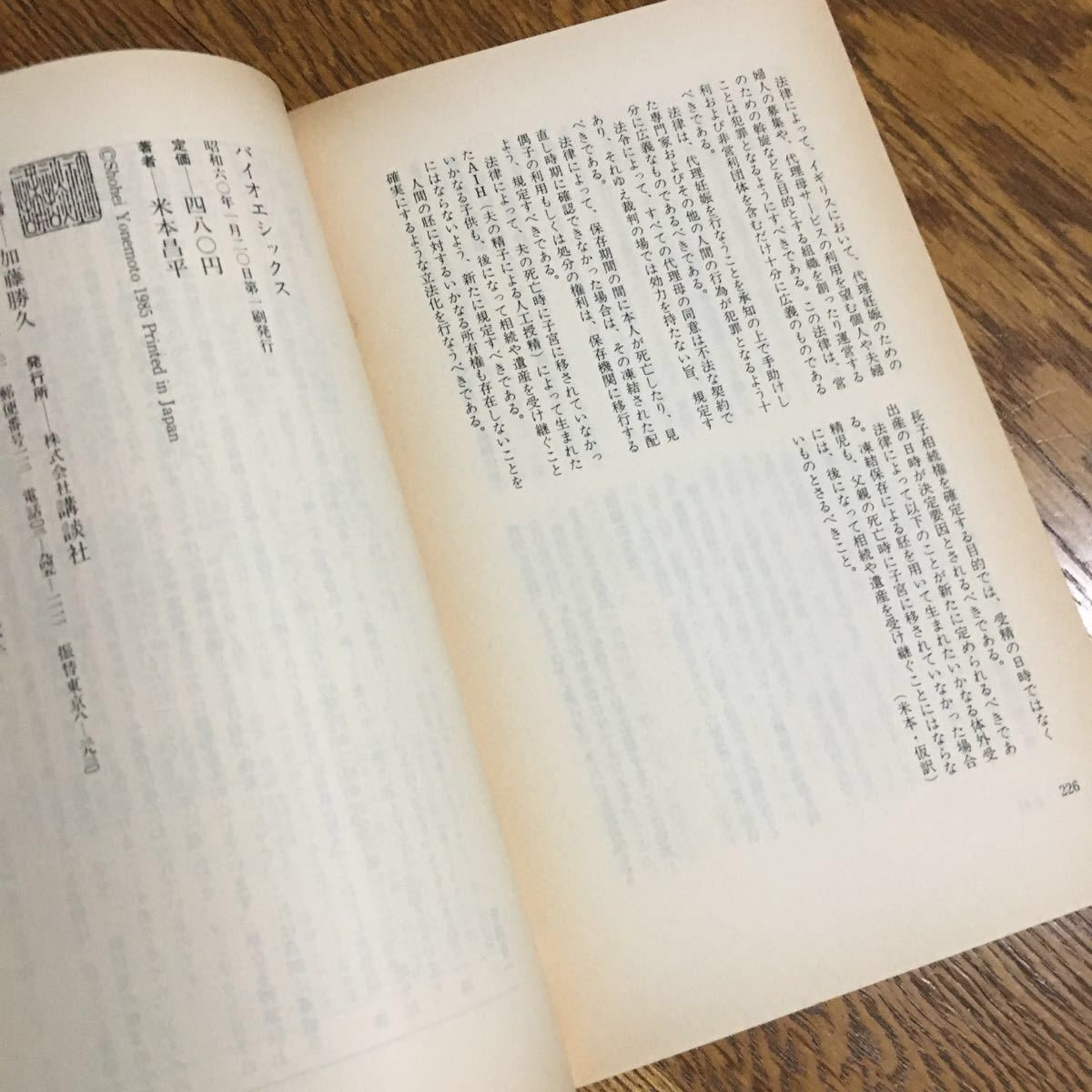 米本昌平☆講談社現代新書 バイオエシックス (第1刷)☆講談社_画像3