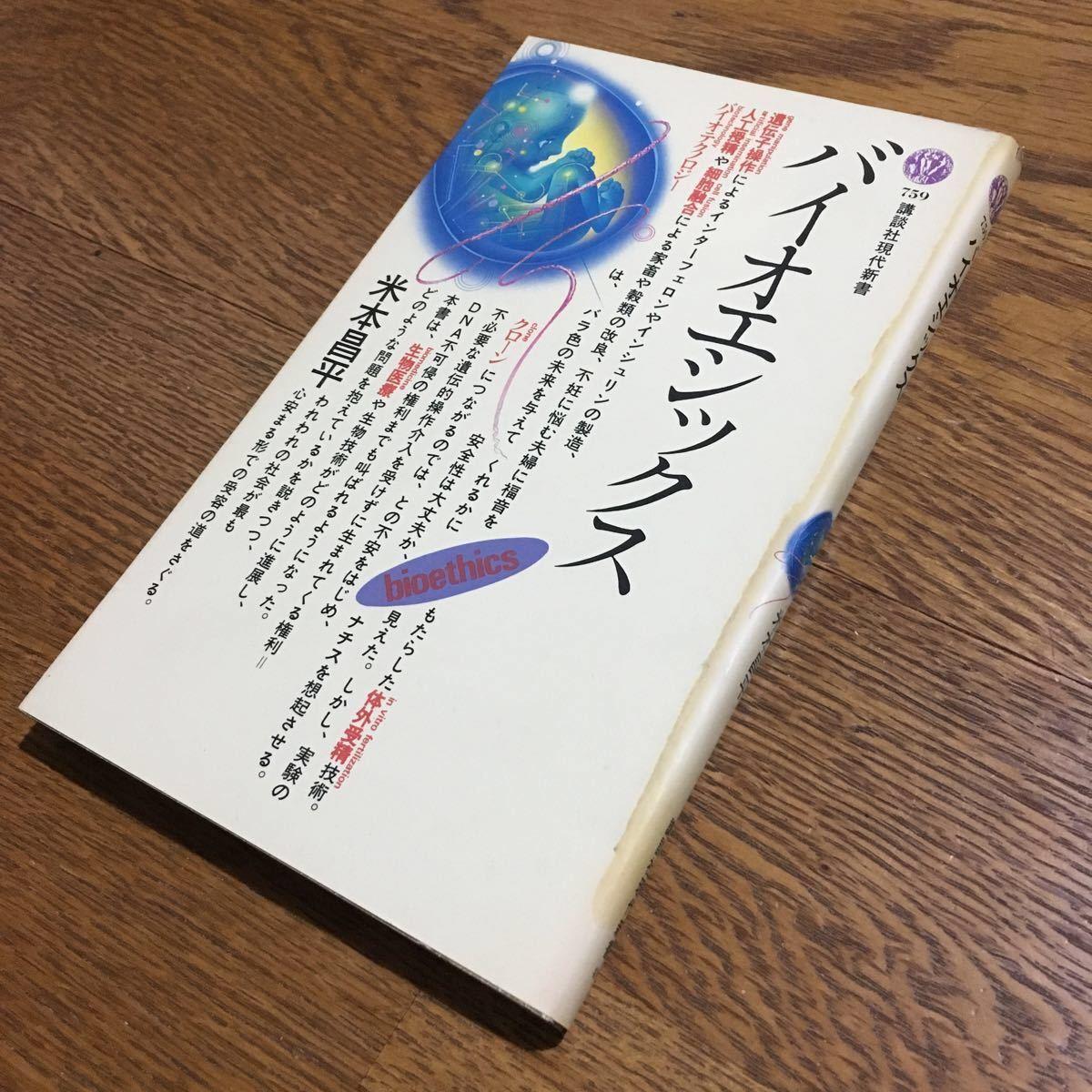米本昌平☆講談社現代新書 バイオエシックス (第1刷)☆講談社_画像1