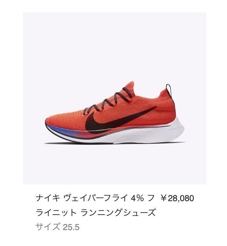 25.5cm NIKEオンライン購入 Nike Zoom Vaporfly 4% Flyknit ナイキ ズーム ヴェイパーフライ フライニット 大迫 新品未使用_画像4