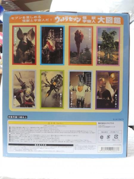 ウルトラ怪獣/セブン暗殺計画 アロン/ソフビ カプセル付き/フィギュア/エクスプラス/X-PLUS_画像3