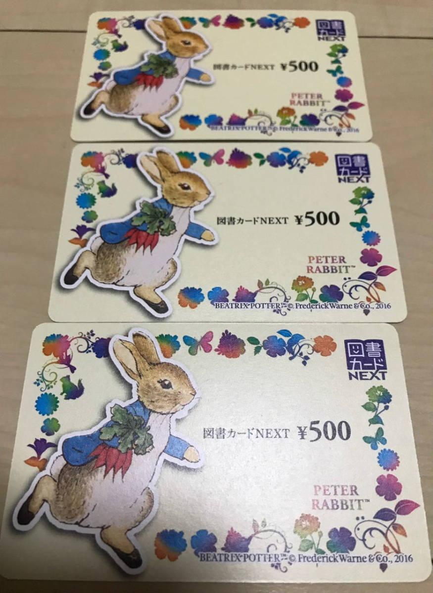 図書カード NEXT 1500円 500円×3枚