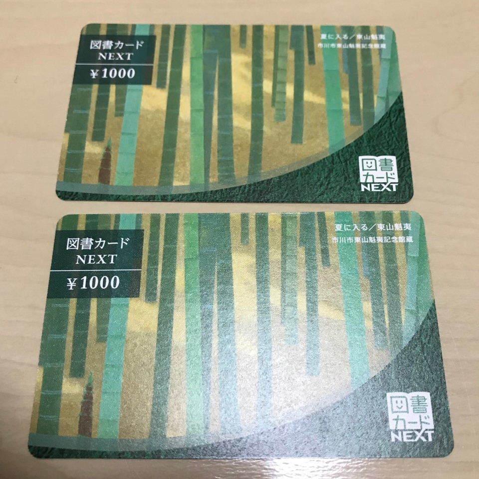 図書カード NEXT 2000円 1000円×2枚