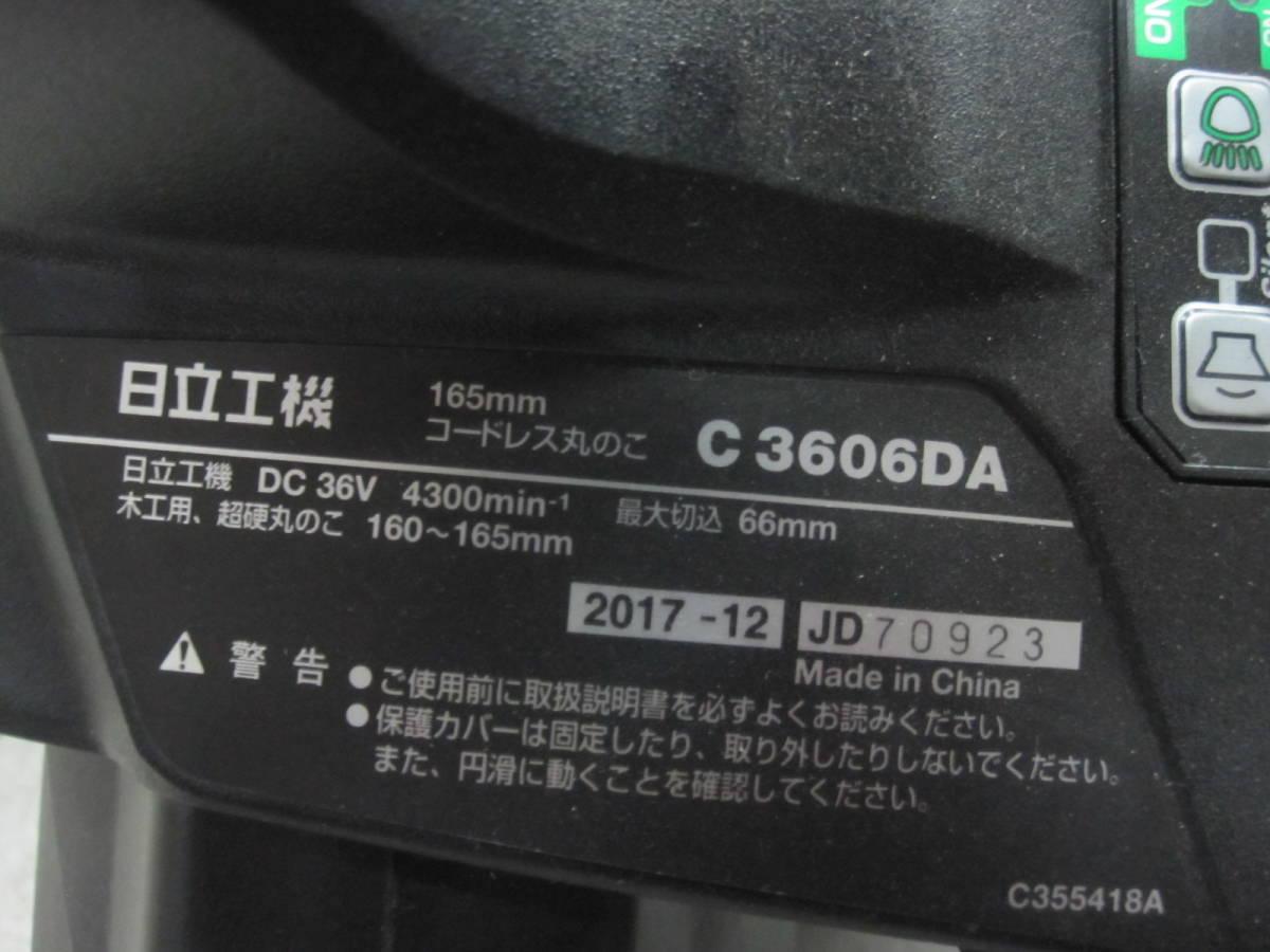 新品未使用品 日立工機(現ハイコーキ)コードレス丸のこ C3606DA(NNB)本体のみ_画像3
