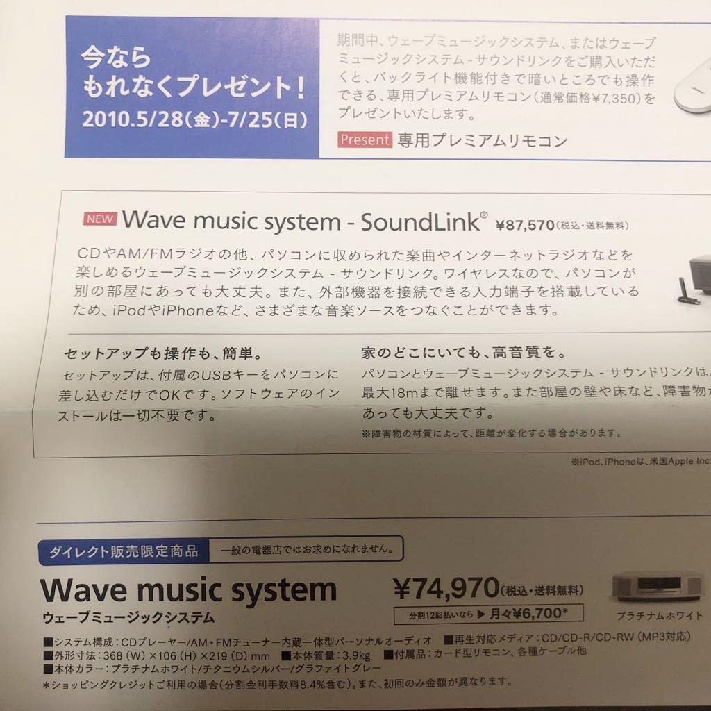 BOSE ウェーブミュージックシステム CD/CD-R/CD-RW_画像7