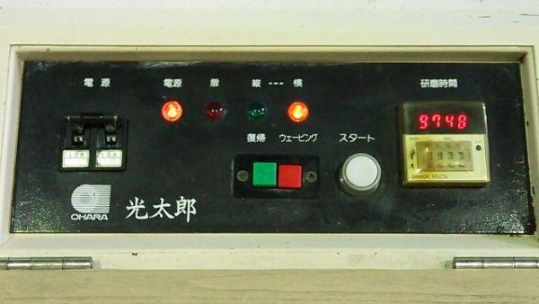 【1円スタート!】 オハラ バレル研磨機 光太郎 OBP-701 ポット付 歯科技工 動作良好 B_画像3