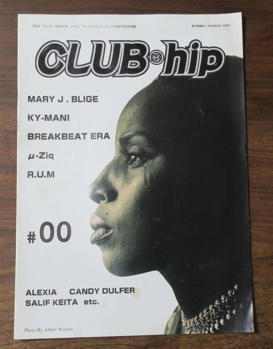 CLUB HIPクラブ・ヒップ創刊準備号#00MARY J.BLIGE/KY-MANI/BREAKBEAT ERA/μ-ZIQ/R.U.M/ALEXIA/CANDY DULFERレコード新聞社1999年_表紙