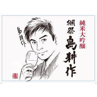 【即納】 純米大吟醸 獺祭 島耕作 720ml 2_画像2