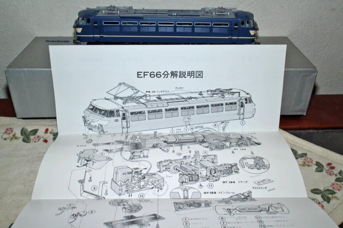 美品!! 天賞堂 EF66 缶モーター+フライホイール_画像9