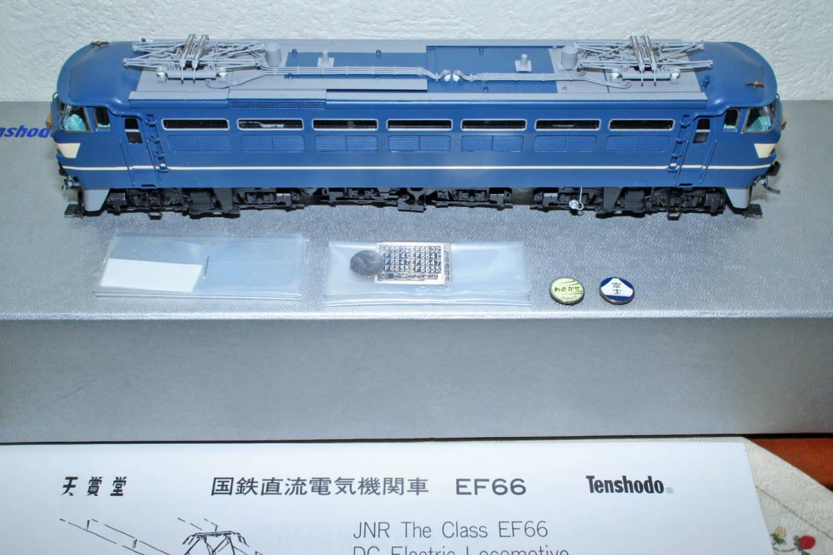美品!! 天賞堂 EF66 缶モーター+フライホイール_画像10