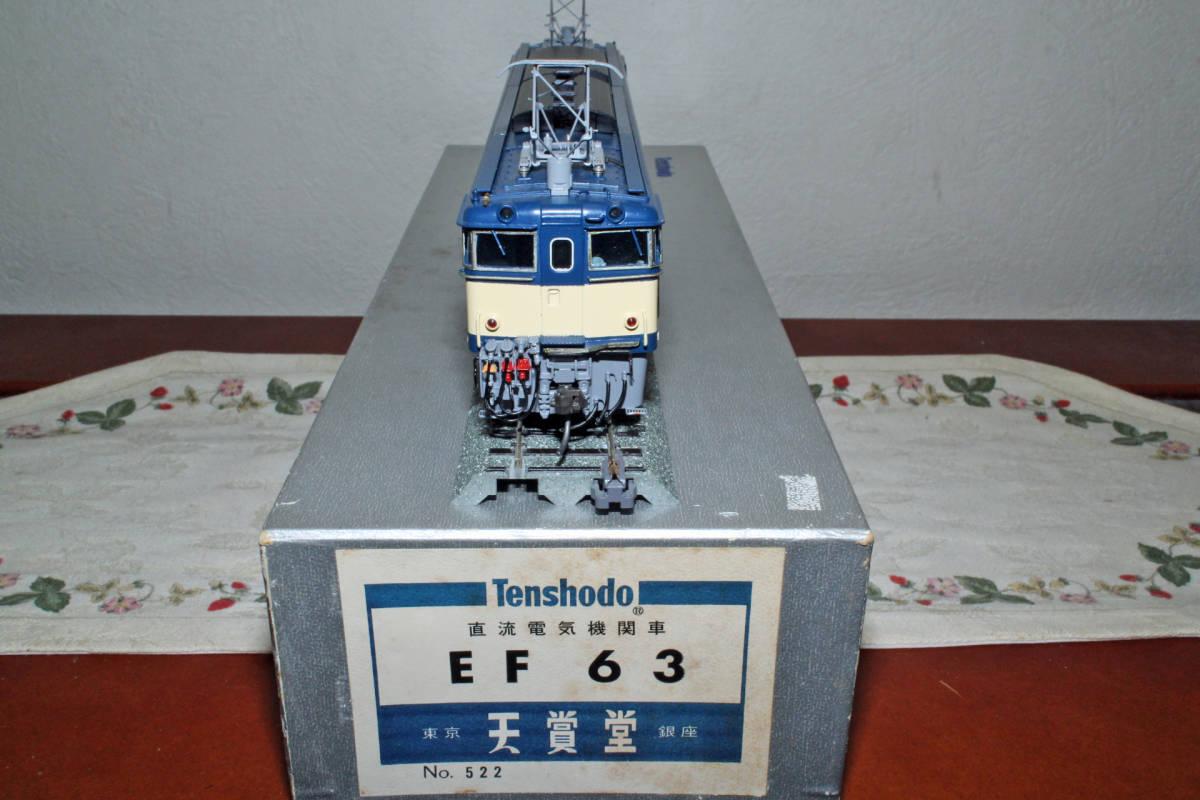 美品!! 天賞堂 EF63_画像4