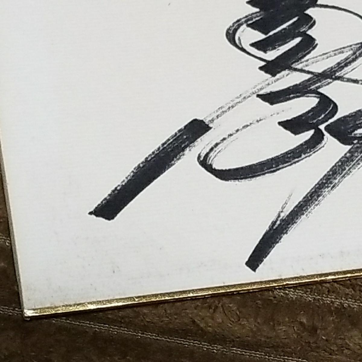 広島東洋カープ 川口投手 直筆サイン色紙_画像3
