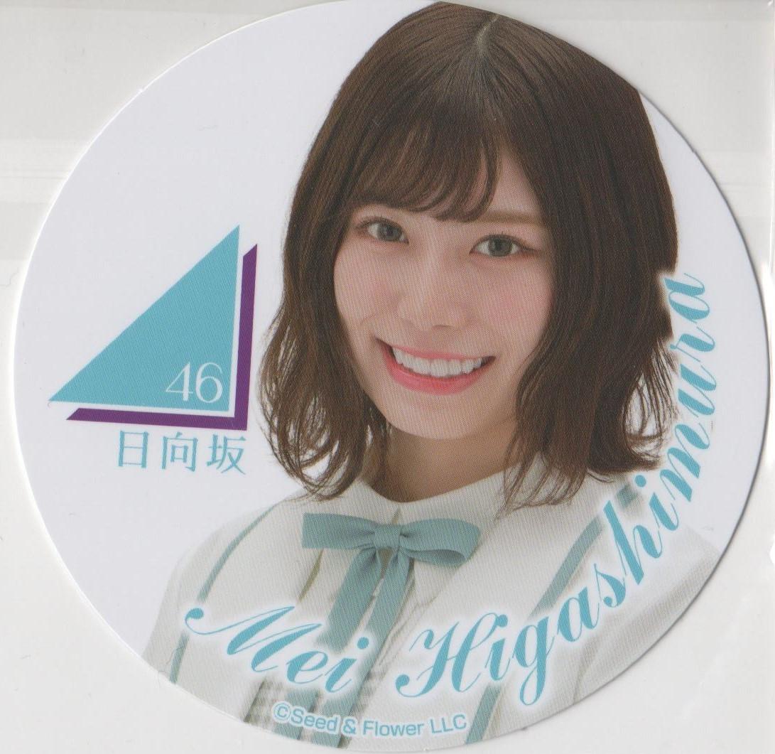 日向坂46 東村芽依 コースター ランダム 日向坂46 コラボカフェ MAGNET by SHIBUYA109 限定