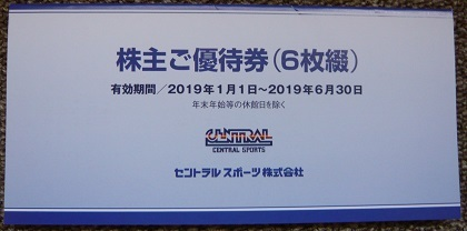 【送料無料】セントラルスポーツクラブ株主優待券6枚