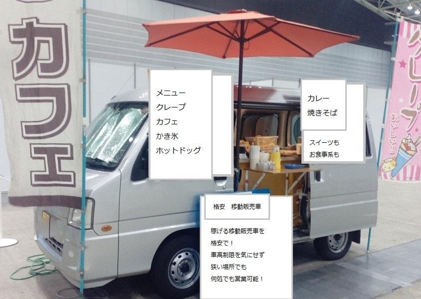 移動販売車・キッチンカー出店風景