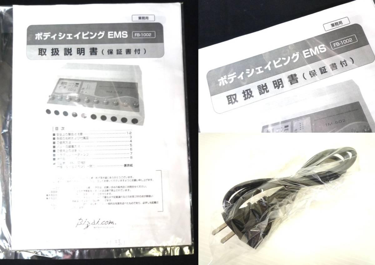 必見 業務用痩身機 EMS ボディシェイピング 電極パッド TM-502 エステ 取説 痩身 ダイエット 温熱 セルライト 脂肪燃焼 美容器 可動品_画像9