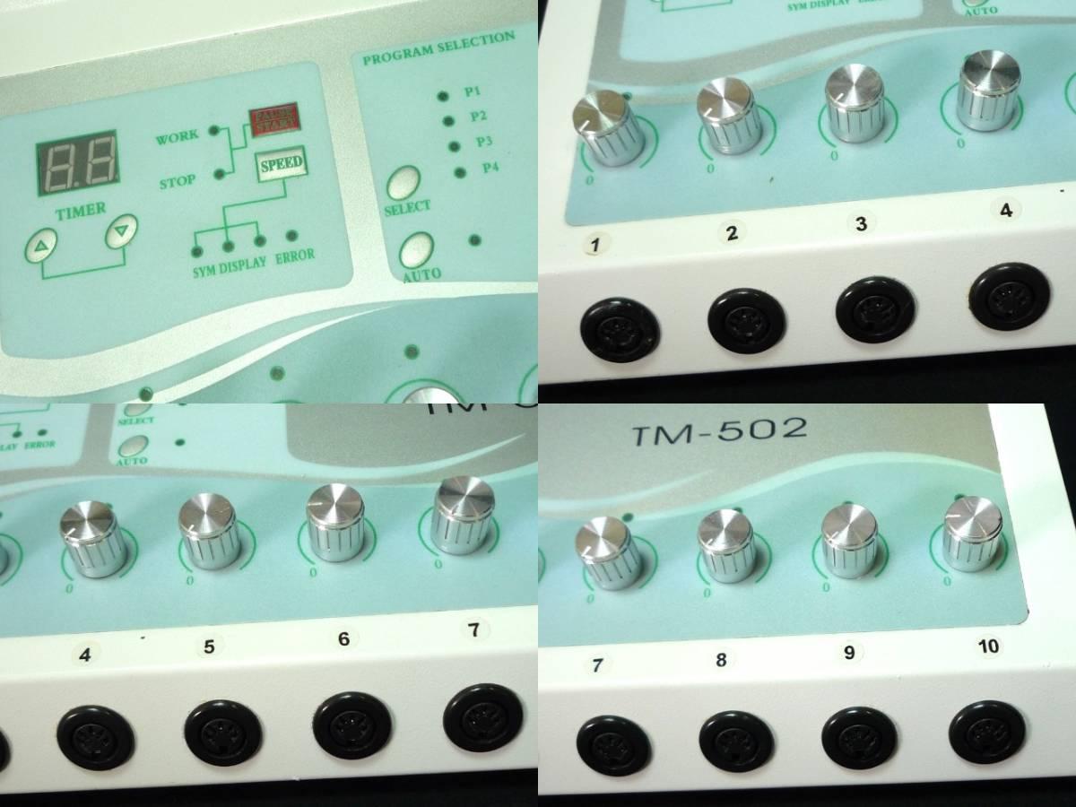 必見 業務用痩身機 EMS ボディシェイピング 電極パッド TM-502 エステ 取説 痩身 ダイエット 温熱 セルライト 脂肪燃焼 美容器 可動品_画像5