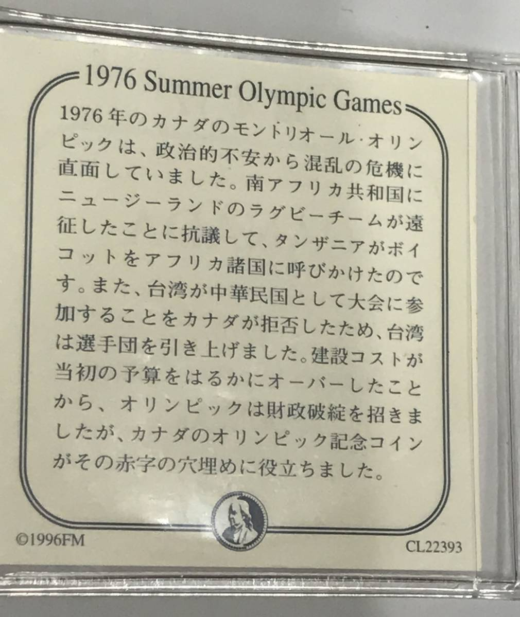 カナダ モントリオール オリンピック記念コイン 10ドル銀貨 1976_画像4