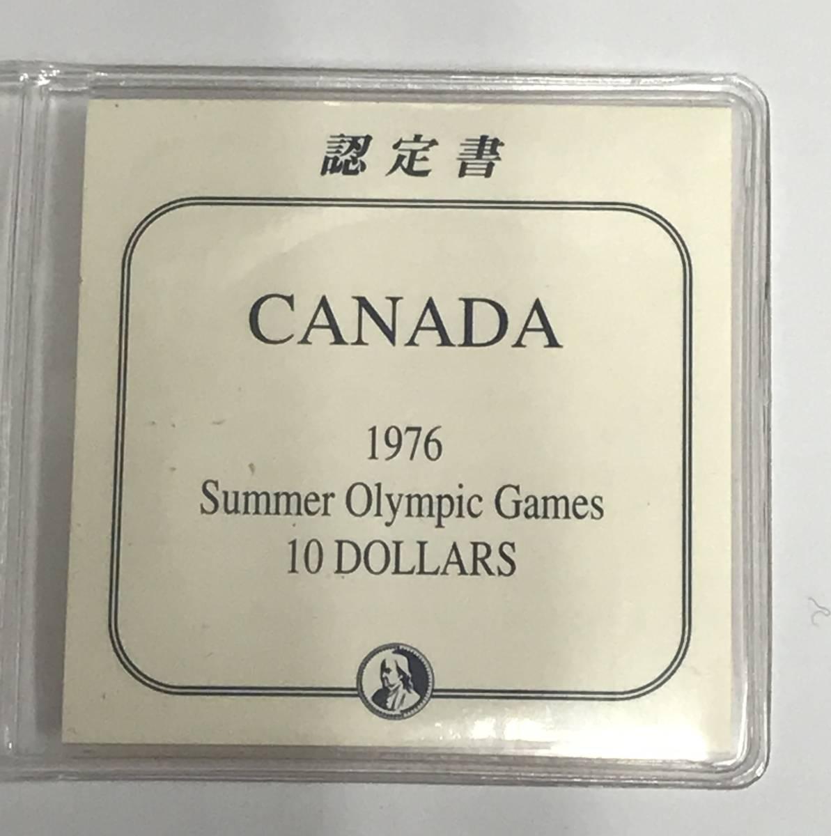 カナダ モントリオール オリンピック記念コイン 10ドル銀貨 1976_画像3