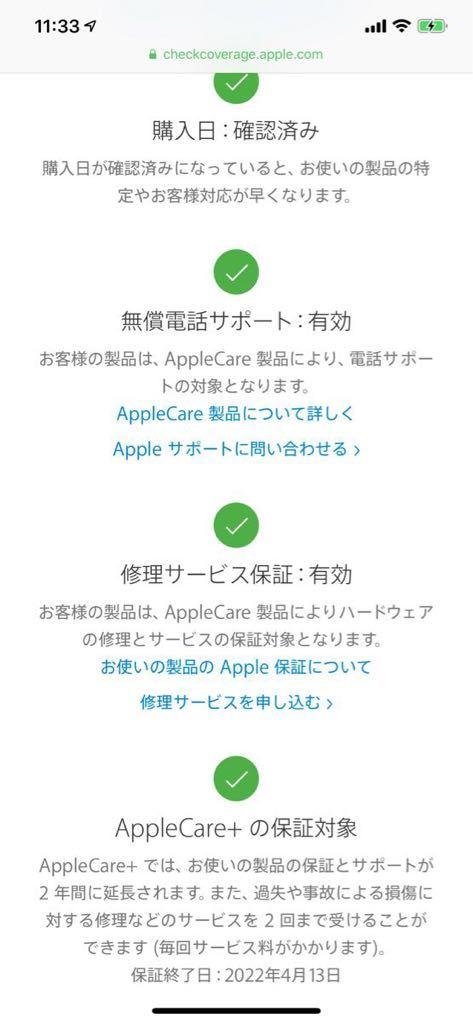 Apple Care+2022年4月13日まで有効