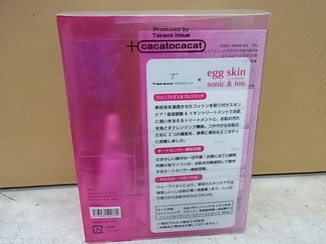 ■Takaco Beauty■egg skin sonic & ion [DW1067]/限定品■新品■ ★即決★_画像4