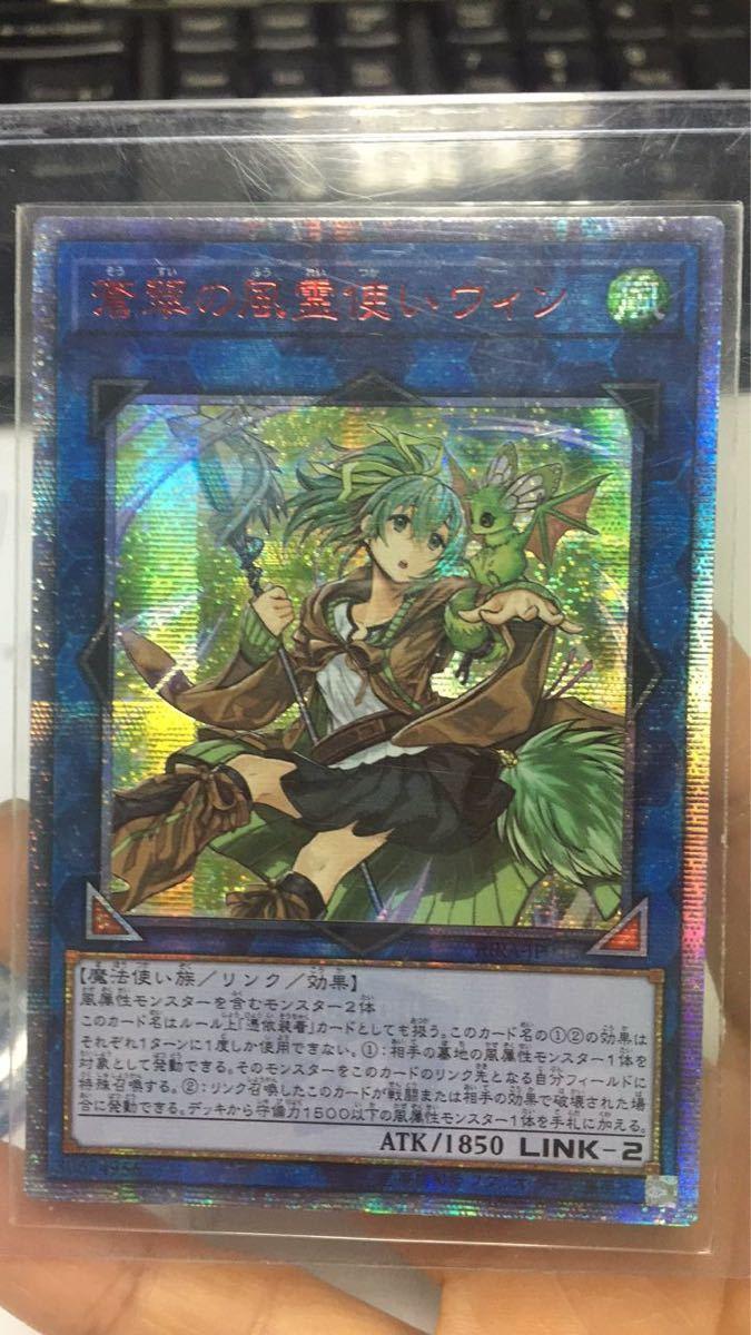 遊戯王 アジア版 蒼翠の風霊使いウィン 20thシークレット RIRA-JP046 未使用品