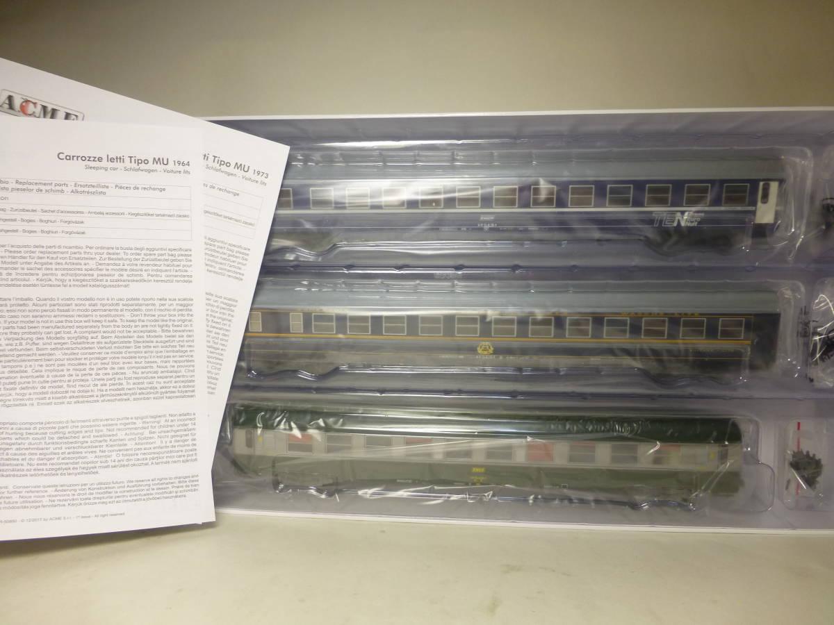 ACME 55177 シンプロン急行 3両セット_画像3