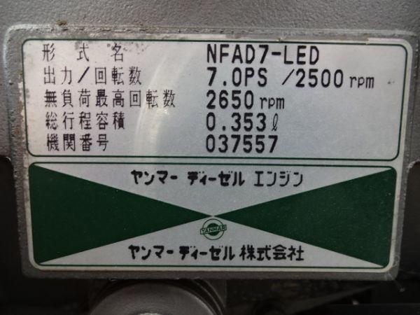耕運機 ヤンマー YA 70 D セルスタート トラクター 動画_画像10