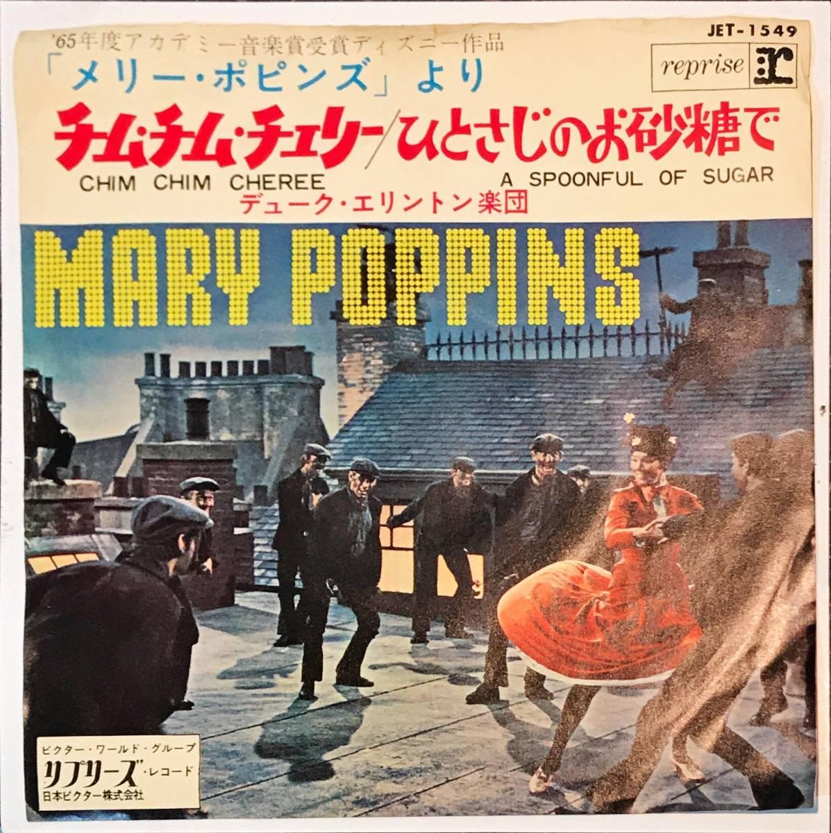 ち むちむ cherry メリー ポピンズ 歌詞