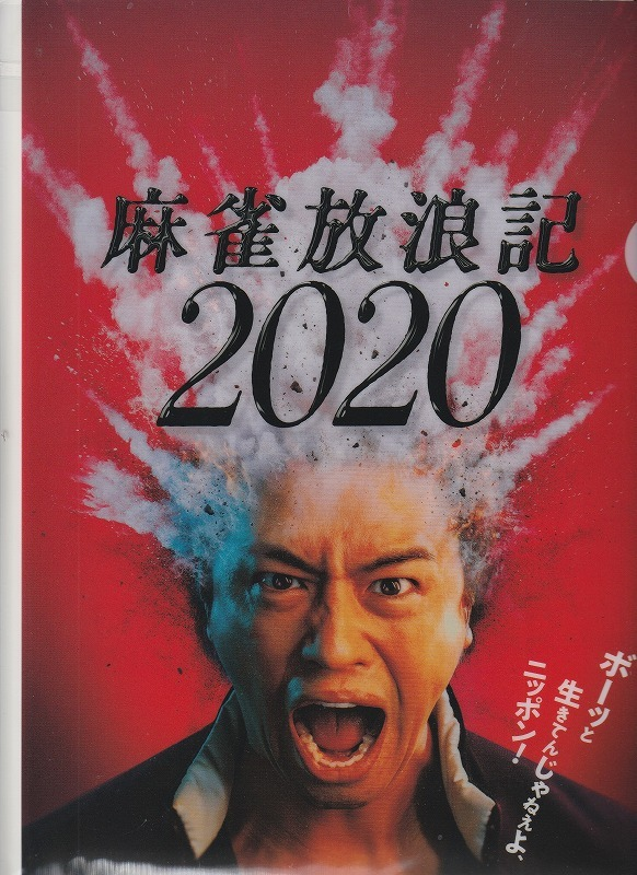 【NEW】麻雀放浪記2020 クリアファイル 斉藤工 未開封新品