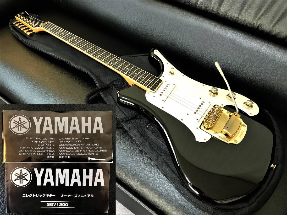 ★YAMAHA SGV1200 ブラック 専用ゼロフレット仕様 純正ソフトケース付 超美品・希少!★