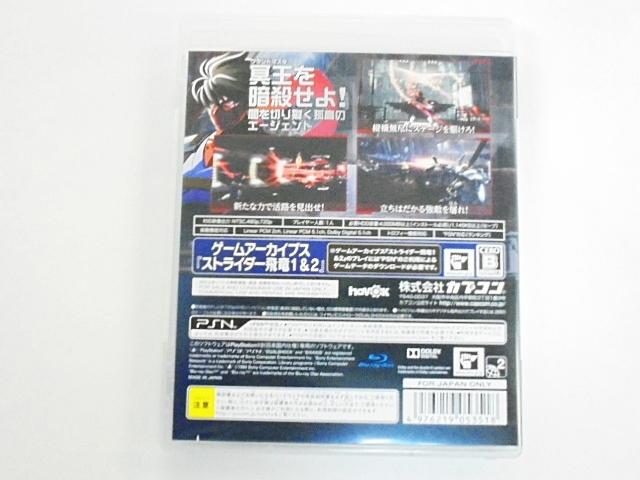 PS3 ストライダー飛竜_画像2