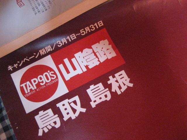 1990年/大魔神のポスター/ツアーキャンペーン/鳥取島根山陰路/大型_画像5