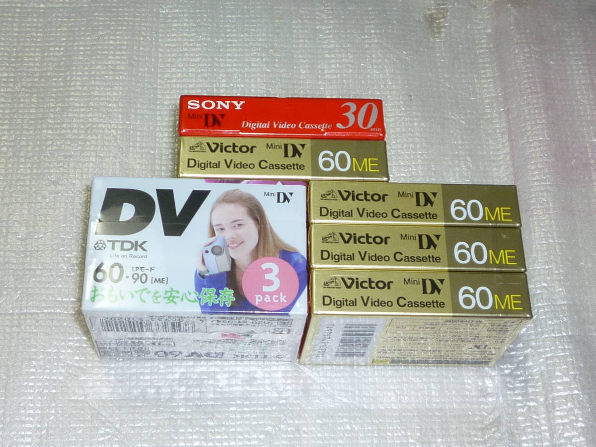 miniDV (TDK・SONY・Victor) ビデオテープ 未開封 未使用品 8本